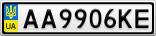 Номерной знак - AA9906KE