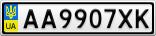 Номерной знак - AA9907XK