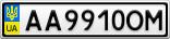 Номерной знак - AA9910OM