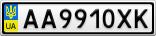 Номерной знак - AA9910XK