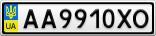 Номерной знак - AA9910XO