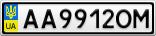 Номерной знак - AA9912OM