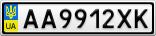 Номерной знак - AA9912XK