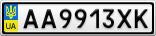 Номерной знак - AA9913XK