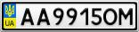 Номерной знак - AA9915OM