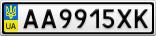 Номерной знак - AA9915XK