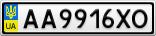 Номерной знак - AA9916XO