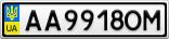 Номерной знак - AA9918OM
