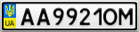 Номерной знак - AA9921OM