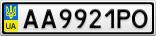 Номерной знак - AA9921PO