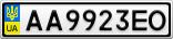 Номерной знак - AA9923EO