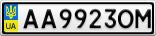 Номерной знак - AA9923OM