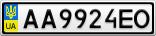 Номерной знак - AA9924EO