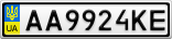 Номерной знак - AA9924KE
