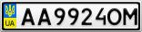 Номерной знак - AA9924OM