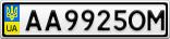 Номерной знак - AA9925OM