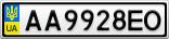 Номерной знак - AA9928EO