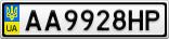 Номерной знак - AA9928HP