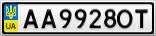 Номерной знак - AA9928OT