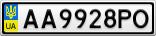 Номерной знак - AA9928PO