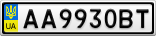Номерной знак - AA9930BT