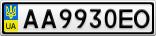 Номерной знак - AA9930EO