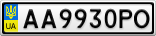 Номерной знак - AA9930PO