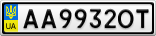 Номерной знак - AA9932OT