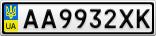 Номерной знак - AA9932XK
