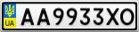 Номерной знак - AA9933XO