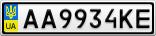 Номерной знак - AA9934KE