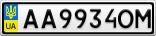 Номерной знак - AA9934OM