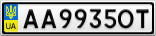 Номерной знак - AA9935OT