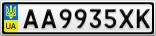 Номерной знак - AA9935XK