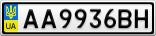 Номерной знак - AA9936BH
