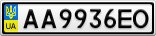 Номерной знак - AA9936EO