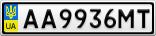 Номерной знак - AA9936MT