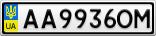 Номерной знак - AA9936OM