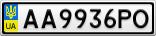 Номерной знак - AA9936PO