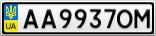 Номерной знак - AA9937OM