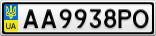 Номерной знак - AA9938PO