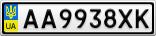 Номерной знак - AA9938XK