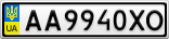 Номерной знак - AA9940XO