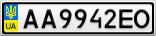 Номерной знак - AA9942EO