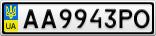 Номерной знак - AA9943PO