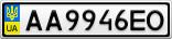 Номерной знак - AA9946EO