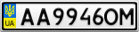 Номерной знак - AA9946OM