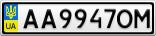 Номерной знак - AA9947OM