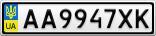 Номерной знак - AA9947XK