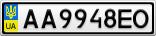 Номерной знак - AA9948EO